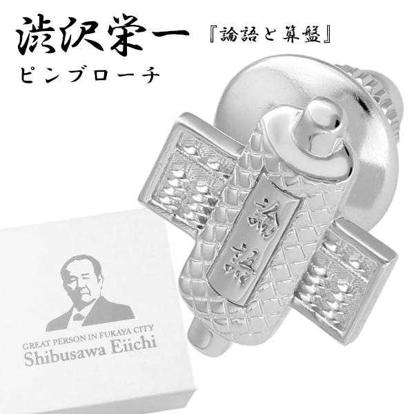渋沢栄一 論語と算盤 シルバー925 ピンブローチ タイニーピン タイタック ブローチ 新一万円札 ギフト