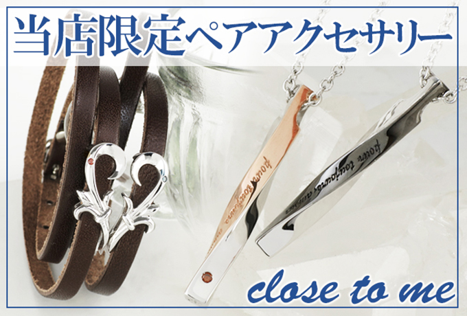 close to me/クロース トゥ ミー 当店限定デザイン