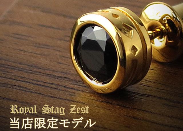 限定モデル Royal Stag Zest / コラボレーションモデル