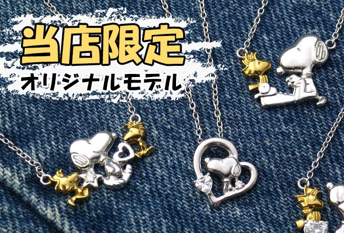 スヌーピー/PEANUTS・SNOOPY and friends ★限定デザインシリーズ