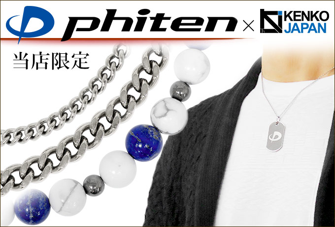 KJ×phiten ケンコージャパン×ファイテン コラボ商品